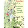 Dziewczyna pląsająca w jednym pantofelku(e-book)